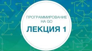 1. Программирование на Go. Введение | Технострим