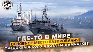 Где-то в мире. Основное место базирования Тихоокеанского флота на Камчатке?