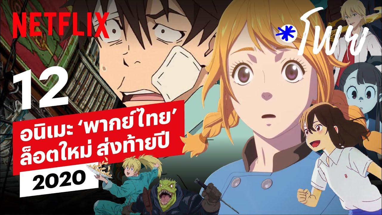 12 อนิเมะ #พากย์ไทย ล็อตใหม่ ส่งท้ายปี 2020 | โพย Netflix | Netflix