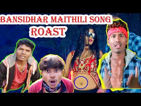 Bansidhar Chaudhary Maithili Roast Video । New Maithili Song Roast Video । Tks Maithili Roast Video