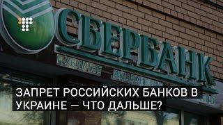 Запрет российских банков в Украине — что дальше?