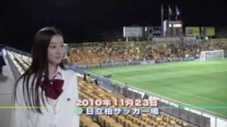 11月23日、2010Jリーグ特命PR部女子マネの足立梨花さんが日立柏サッカー...