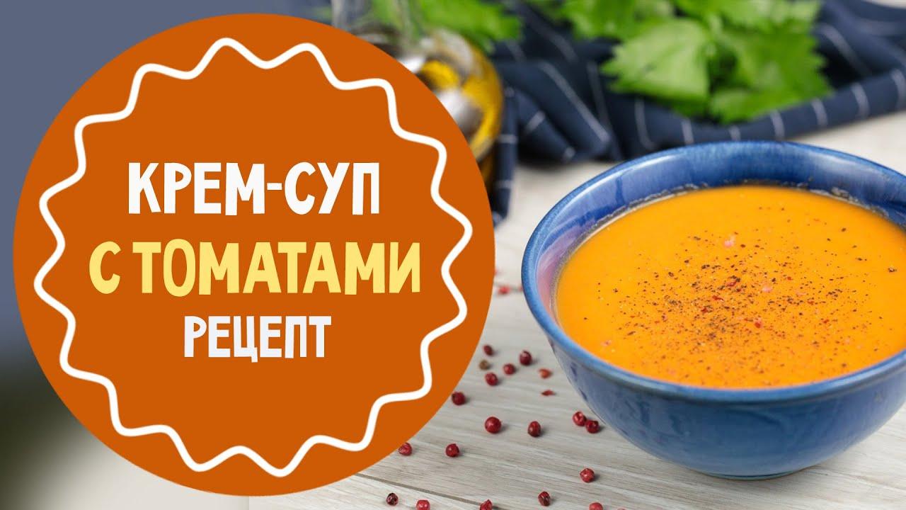 Крем-суп с томатами