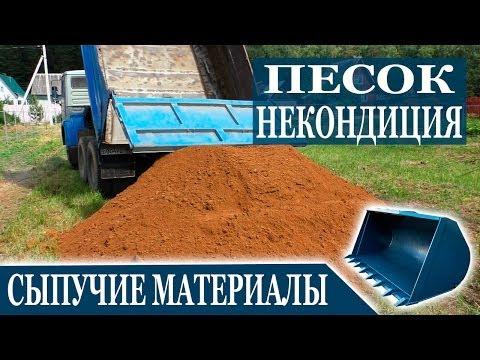Песок некондиционный (с камнями 20 мм) и его доставка на участок. ГефестАвто