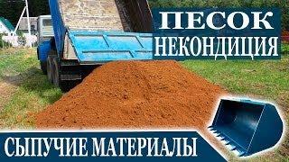 Песок некондиционный (с камнями 20 мм) и его доставка на участок. ГефестАвто(, 2014-06-23T18:59:00.000Z)