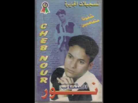 YouTube - cheb nour - khda3tini fi ghaybi .wmv.flv