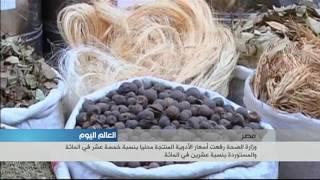إقبال من المصريين على العلاج بالأعشاب مع ارتفاع أسعار الأدوية وندرة بعضها