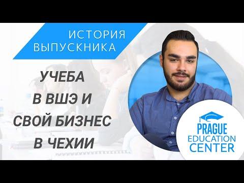 Prague Education Center   Учёба в VŠE / Высшая школа экономики   Отзыв студента