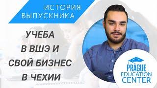 видео высшая школа экономики в чехии