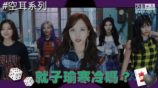 ❤TWICE YES or YES 空耳 [就子瑜寒冷嗎?]