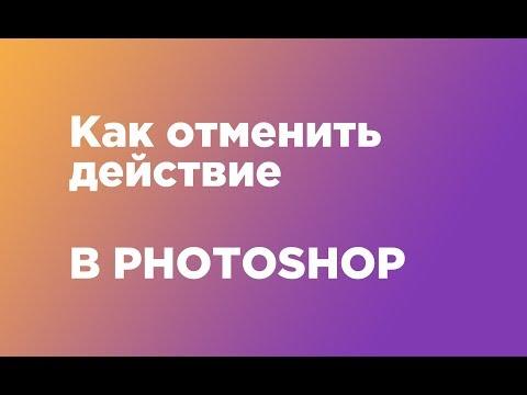Как отменить действие в фотошопе  - Видео уроки по Photoshop