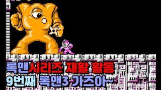 록맨 재활활동 아홉번째 - 록맨3 클래식