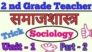 समाजशास्त्र ( Sociology ) || Unit - 1 || Part - 2 || 2 nd grade teacher