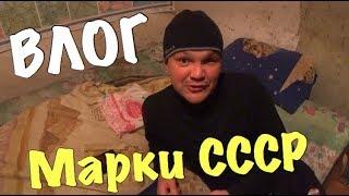 ВЛОГ:ДИПЛОМИ САНЬКА/КОЛЕКЦІОНЕР СТАРИХ МАРОК/ЧАСІВ СРСР!!!