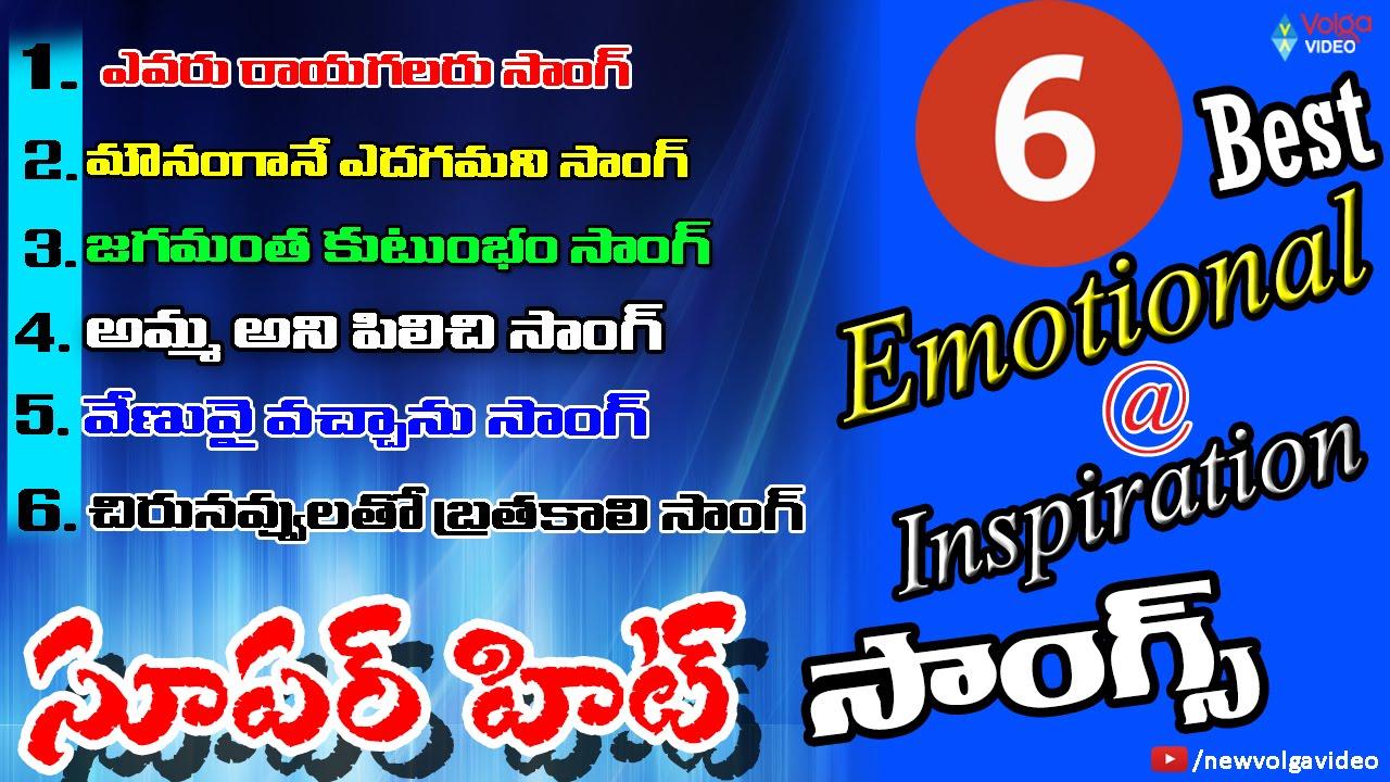 6 Best Telugu Emotional And Inspirational Songs - 2016 ...