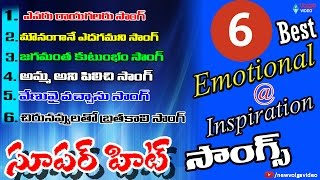 6 Best Telugu Emotional And Inspirational Songs - 2016