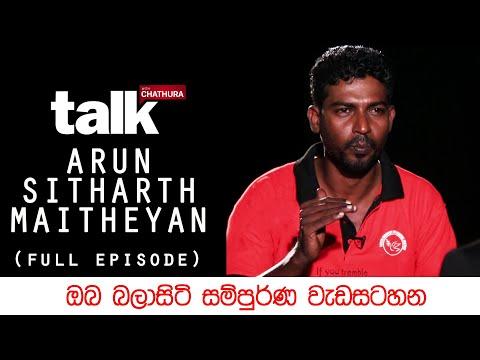 "Arun Sitharth Maithreyan | අරුලානන්දම් අරුන් - ""ආවා"" කල්ලි සාමාජික (Full Episode)"