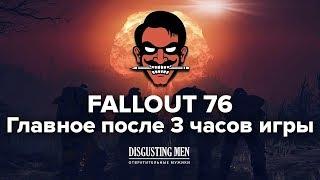 Fallout 76. Главное после трех часов игры Exclusive gameplay