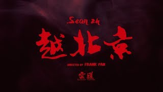 Download 【雲道】Sean Zh. - 越北京 (Official Music ) MP3 song and Music Video