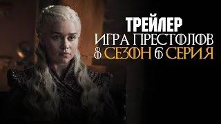 Игра Престолов 8 сезон 6 серия трейлер на русском