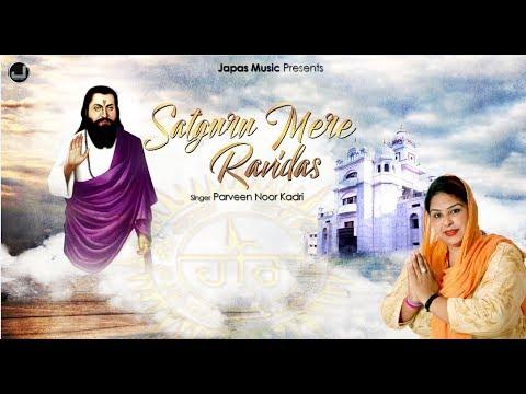 Guru Ravidas Ji Bhajan 2017 | Satguru Mere Ravidas | Parveen Noor Kadri | Full Song HD | Japas Music