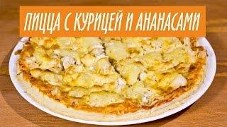 видео Пицца