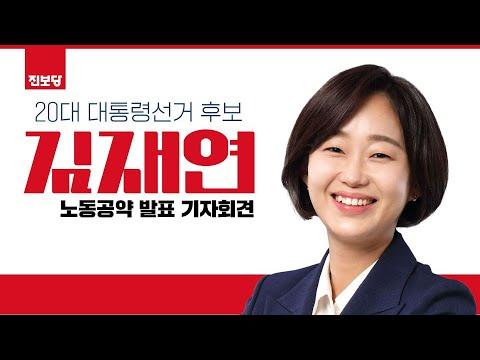 진보당 대선후보 김재연 노동공약 발표