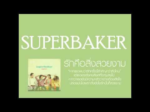 รักคือสิ่งสวยงาม-Superbaker