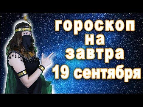 Гороскоп на завтра 19 сентября для моего знака сегодня всё сошлось что ждёт мой знак завтра видео