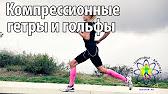 8 апр 2017. Cep спортивный бренд компании medi gmbh & co. Kg. Тайтсов, носков, гольфов и гетр для бега, триатлона, велоспорта, футбола,