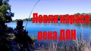 рыбалка на дону Россошанский район, , ловля карася на фидер.