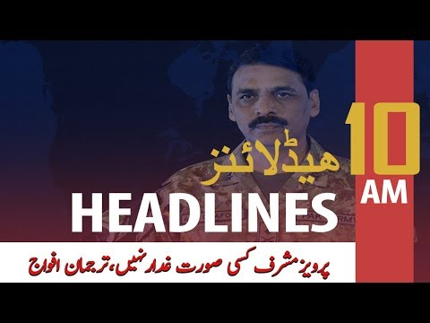 ARY News Headlines| Pakistan army reacts to Pervez Musharraf's case verdict | 10 AM | 18 Dec 2019