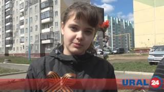 U24.ru Миасс. Акция