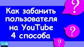4 СПОСОБА Как забанить на YouTube любого пользователя(, 2015-01-29T09:57:25.000Z)
