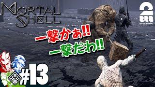 #13【死んだら即…】兄者,弟者,おついちの「Mortal Shell」【2BRO.】