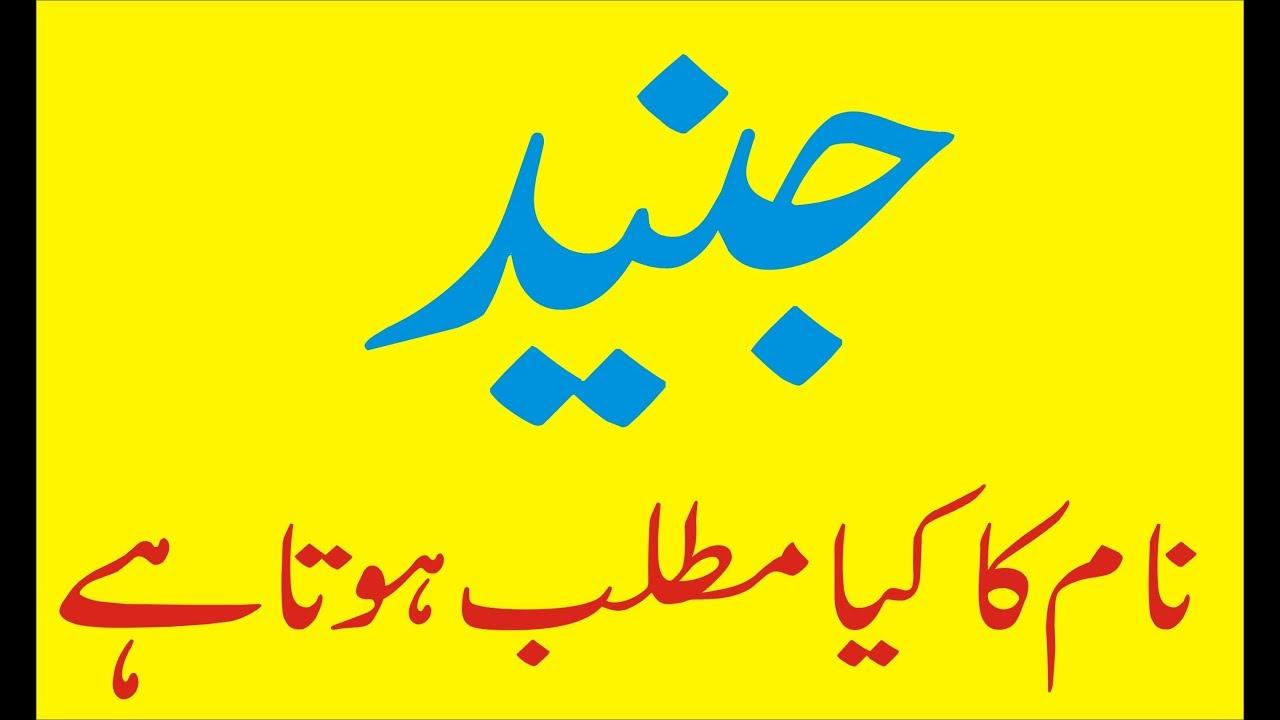 Junaid Name Meaning Junaid Naam Ka Matlab Kya Hai