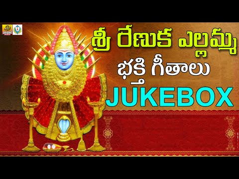 Sri Renuka Yellamma  Songs | Yellamma Dj Songs | Yellamma Songs Telugu Devotional