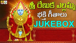 Sri Renuka Yellamma  Songs | Yellamma Dj Songs | Yellamma Songs Telugu Devotional