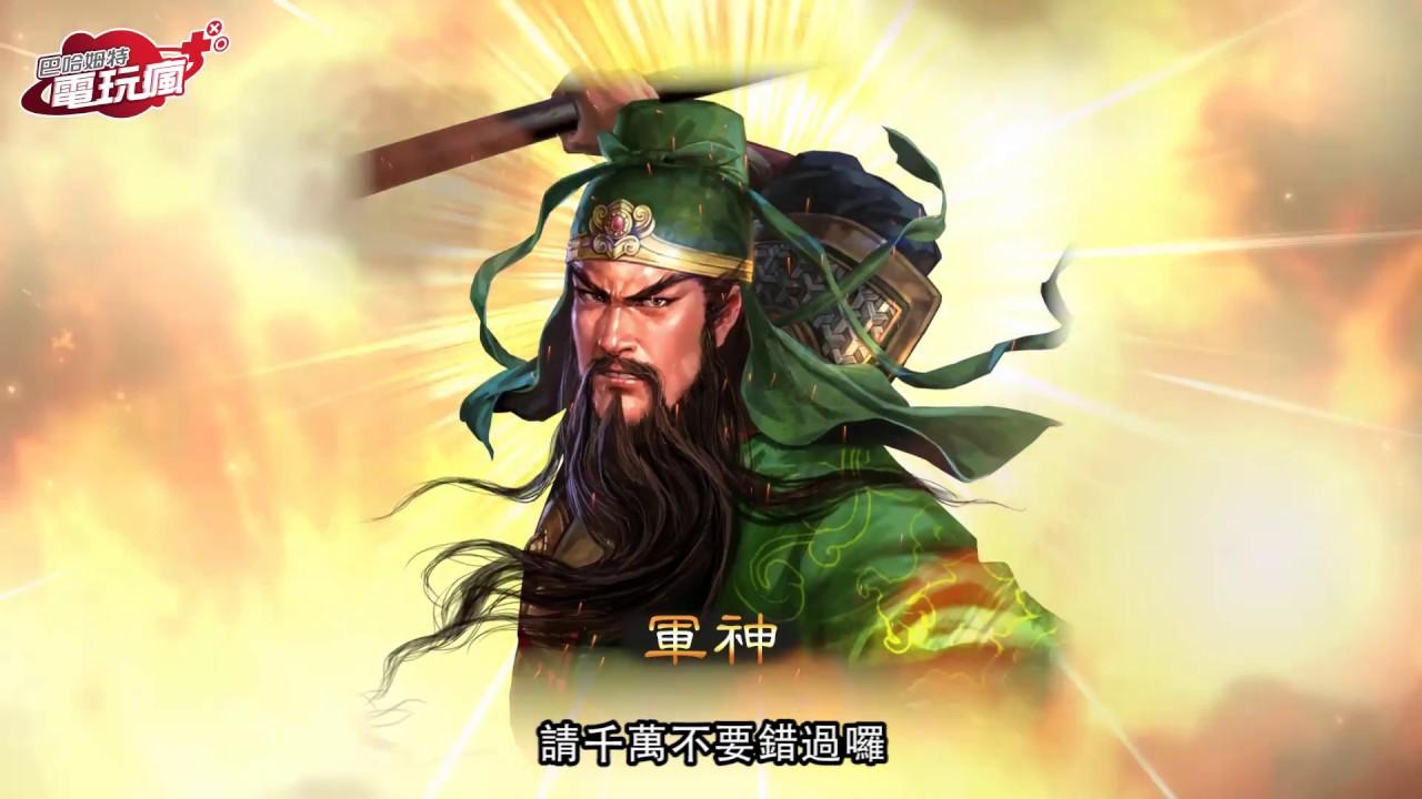 《三國志 13 with 威力加強版》中文版 已上市遊戲介紹 - YouTube