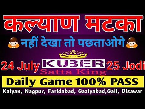 Satta matka Kalyan matka  satta king fix jodi 24 July 2017 100% Dhamaka pass| Satta bazar