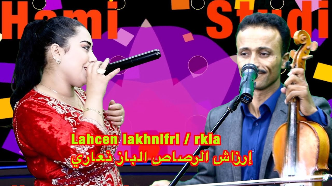 Lahcen El Khenifri & Rkia Azrou - Irzach rsas lbaz