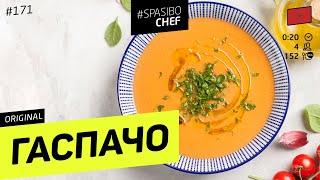 ГАСПАЧО - летний томатный суп ИЗ САЛАТА - рецепт Ильи Лазерсона