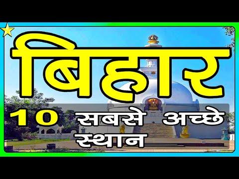 10 Best Places To Visit In Bihar 👈 | बिहार में घूमने के 10 प्रमुख स्थान | Hindi Video | #10ON10