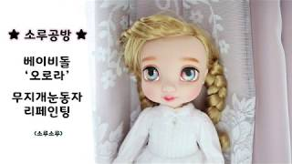 [소루공방] 베이비돌 오로라 무지개눈동자 리페인팅 (소…