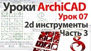 Уроки ArchiCAD (архикад) Урок07. 2d инструменты. Часть3