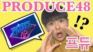 【PRODUCE48】プロデュース48が始まる前にオタクに語らせてください (프듀)(AKB48)(K-POP)(한국어 자막있는 영상)