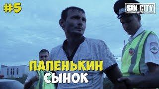 ГОРОД ГРЕХОВ 5 - ПАПЕНЬКИН СЫНОК [ ЧЕБОКСАРЫ ]