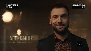 Хабаровск // Однажды в России // 9.10.19