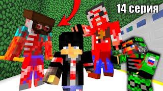 ОТ НИХ НЕ УБЕЖАТЬ! ПРИДЁТСЯ ДРАТЬСЯ?! - ЗОМБИ АПОКАЛИПСИС - Minecraft сериал - 14 СЕРИЯ
