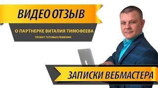 Заработок в Интернете. Отзыв о партнёрке Виталия Тимофеева.  Евгений Вергус.